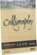 RISMA CALLIGRAPHY PERGAMENA - 190GR (50 FOGLI)